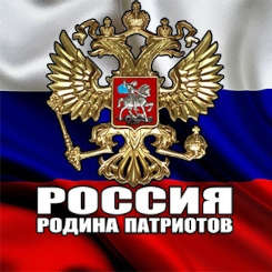 Наши друзья - Сообщество Россия Родина Патриотов на ВК